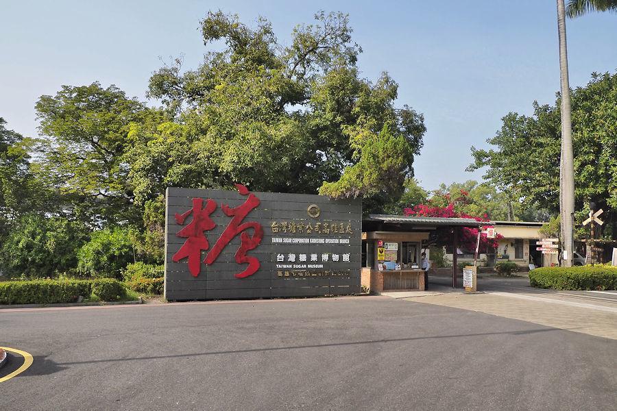 20200106-39_製糖工場博物館入口