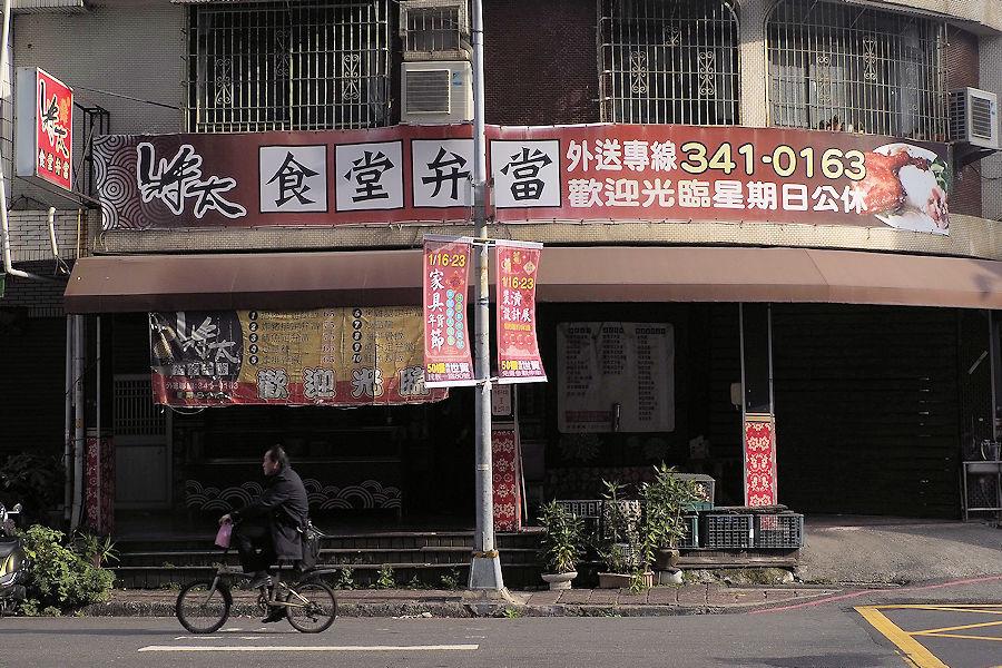 20200107-03_弁当屋さん