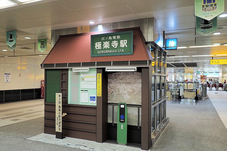 20200108-E1_駅舎模型