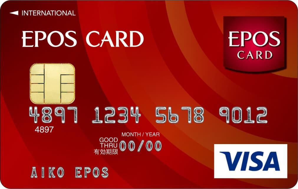 時間 エポス カード 引き落とし