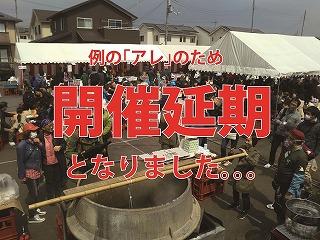 開催延期お知らせ画像 - コピー