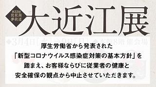 ten_main_oumi_200302.jpg