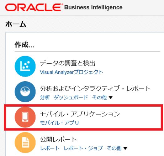 oracleBIアプリケーション開発001