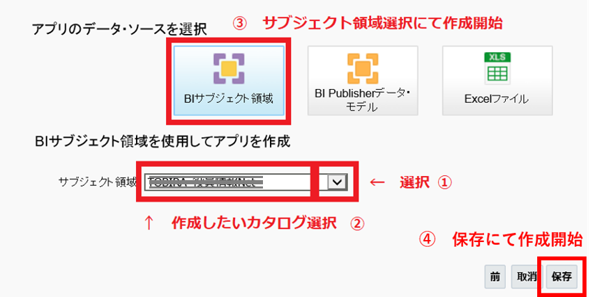 oracleBIアプリケーション開発003
