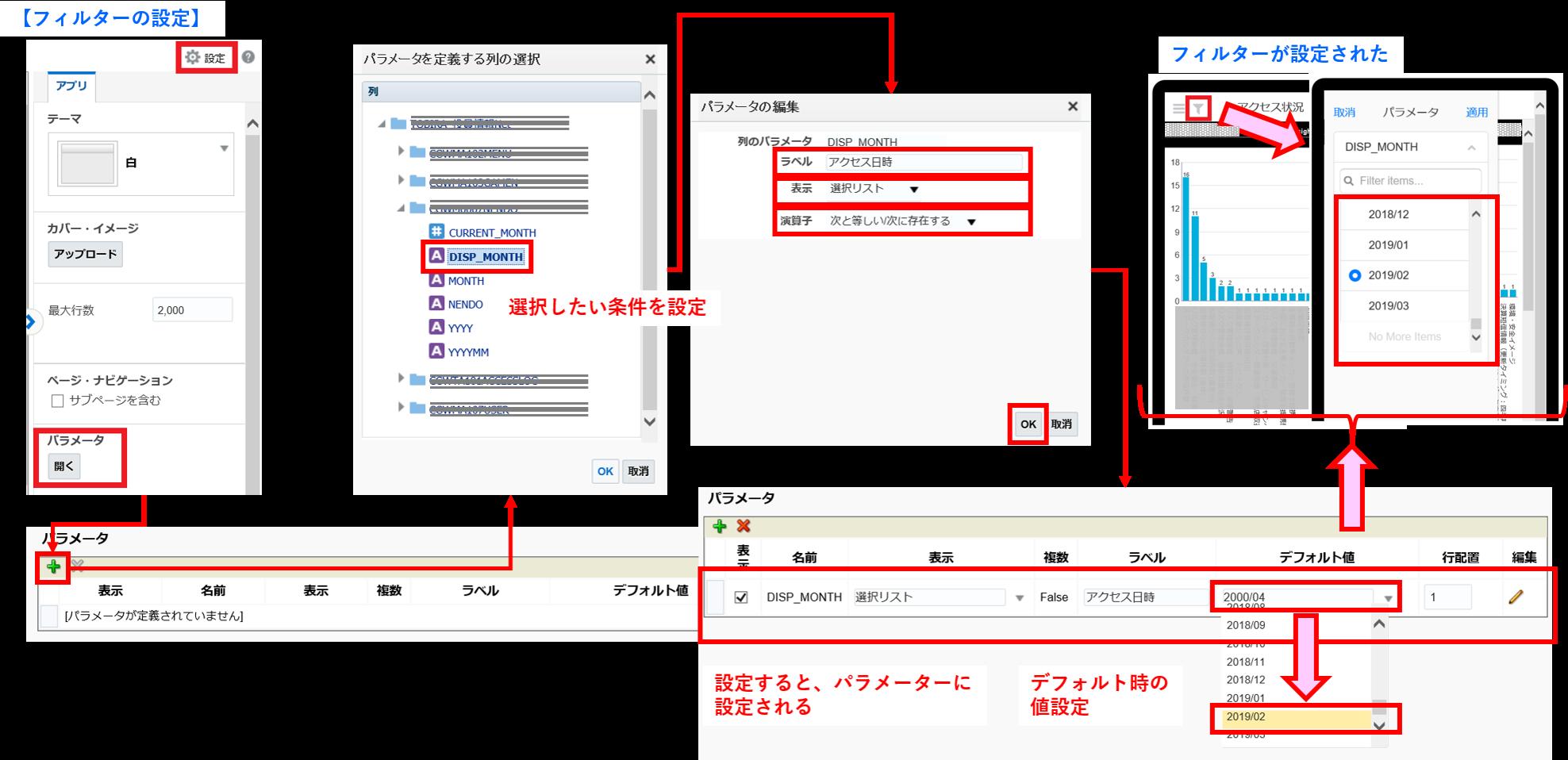 oracleBIアプリケーション開発014