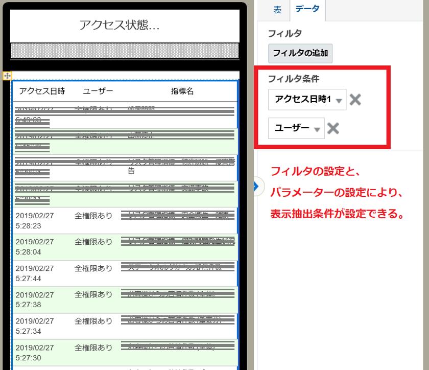 oracleBIアプリケーション開発019