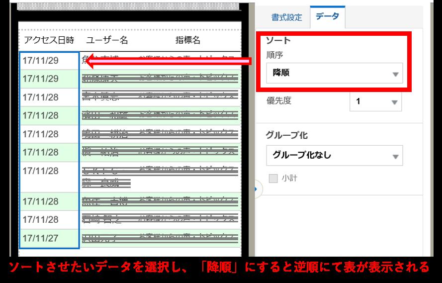 oracleBIアプリケーション開発018