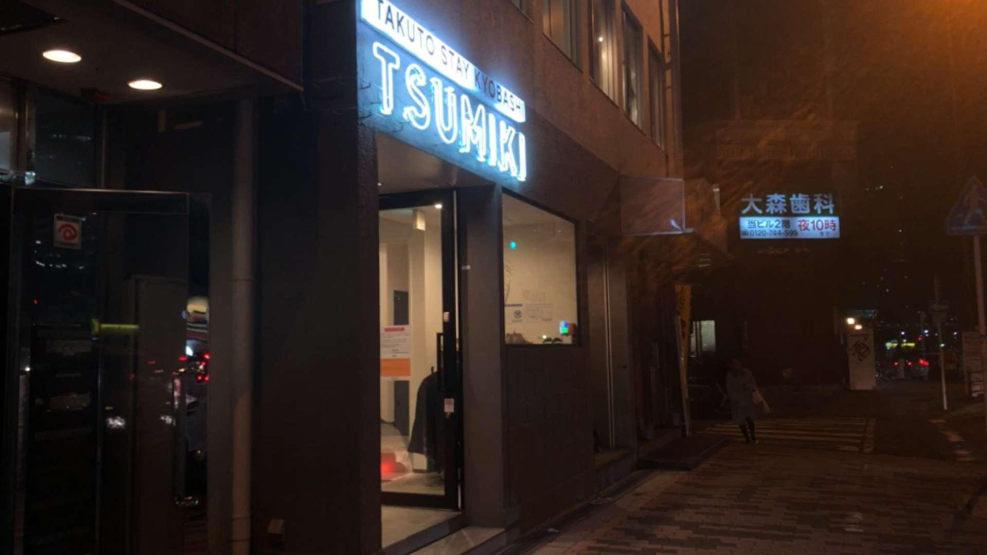 Takuto Stay Kyobashi Tsumiki ドミトリー_ホテル_外の景色2