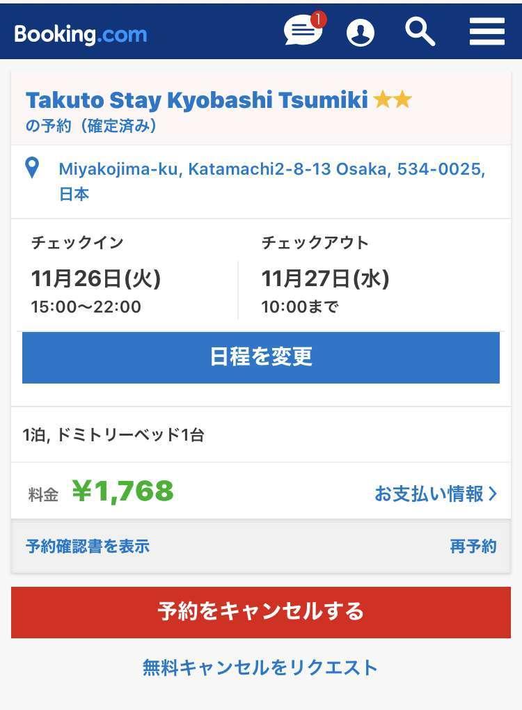 Takuto Stay Kyobashi Tsumiki ドミトリー_ホテル_予約表