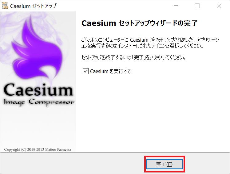 Caesiumインストーラー画面11