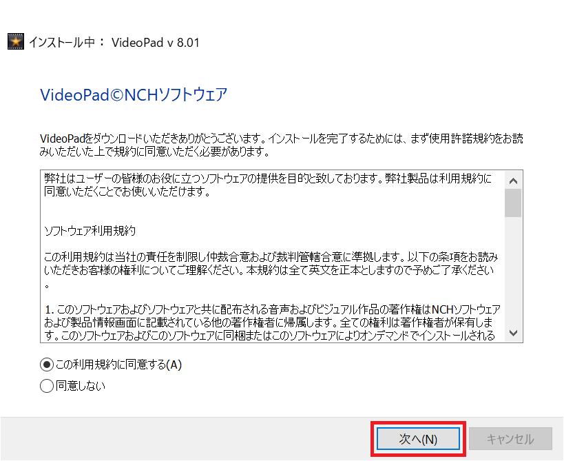 VideoPad 動画編集ソフト_画像02