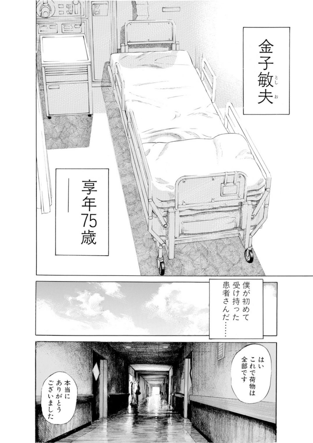 001bj_page-0138.jpg