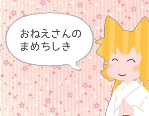 よそいき女狐