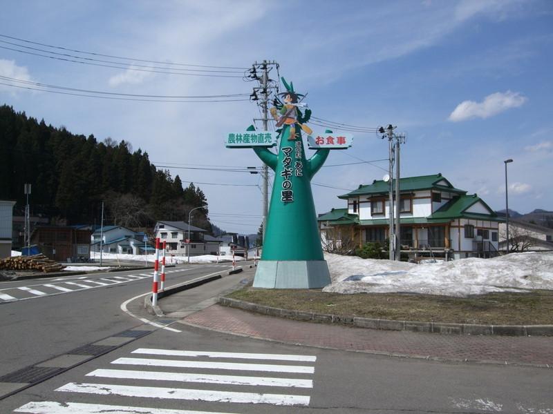 道の駅阿仁