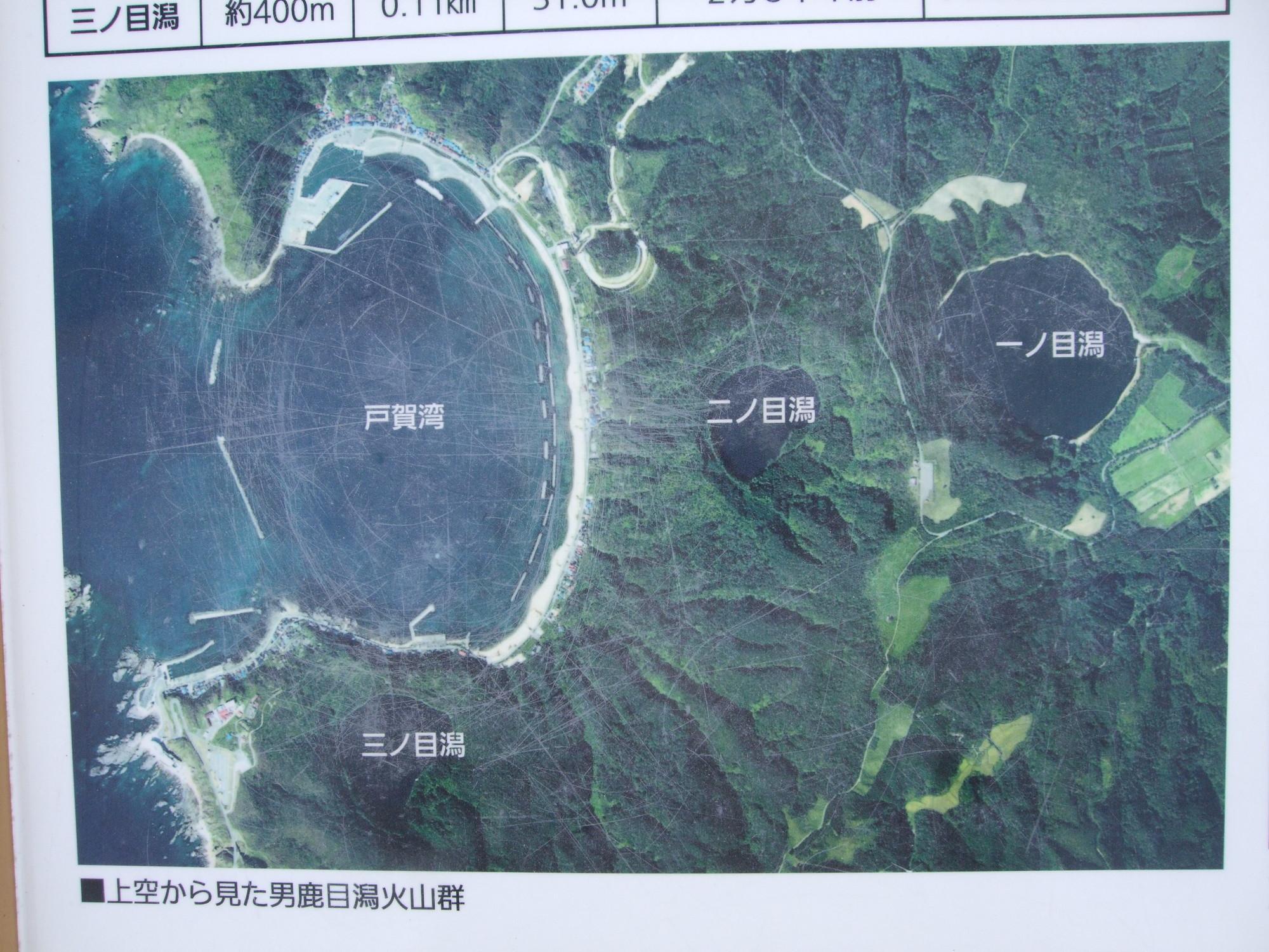 男鹿火山湖航空写真
