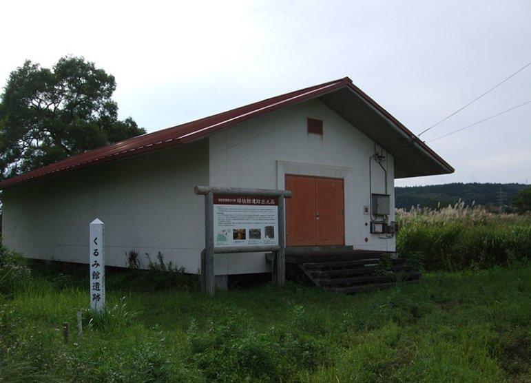 くるみ館遺跡