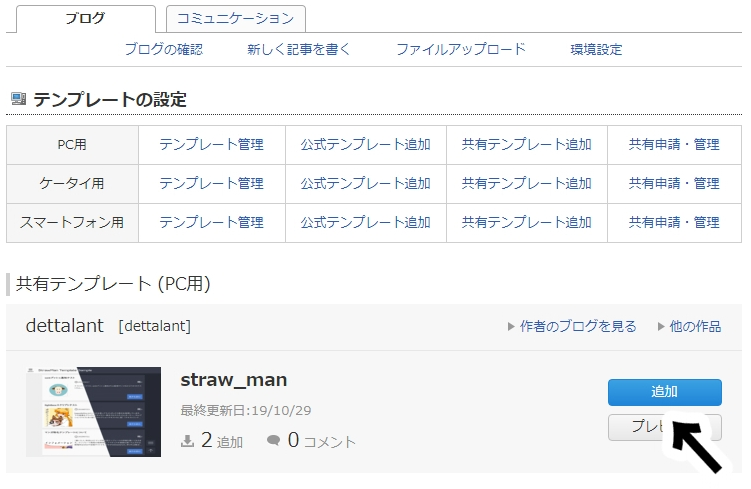 straw_man2