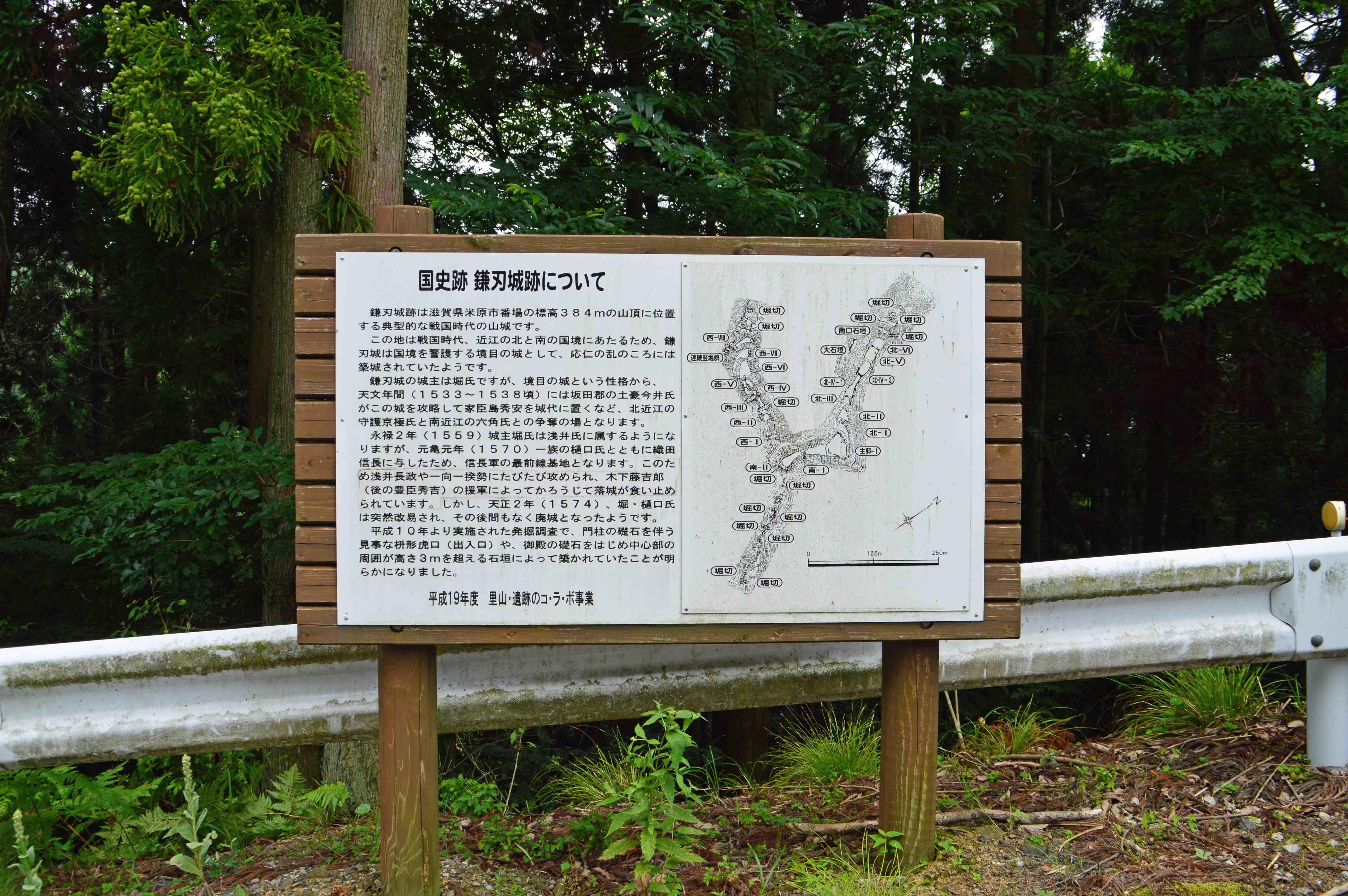 鎌刃城説明板