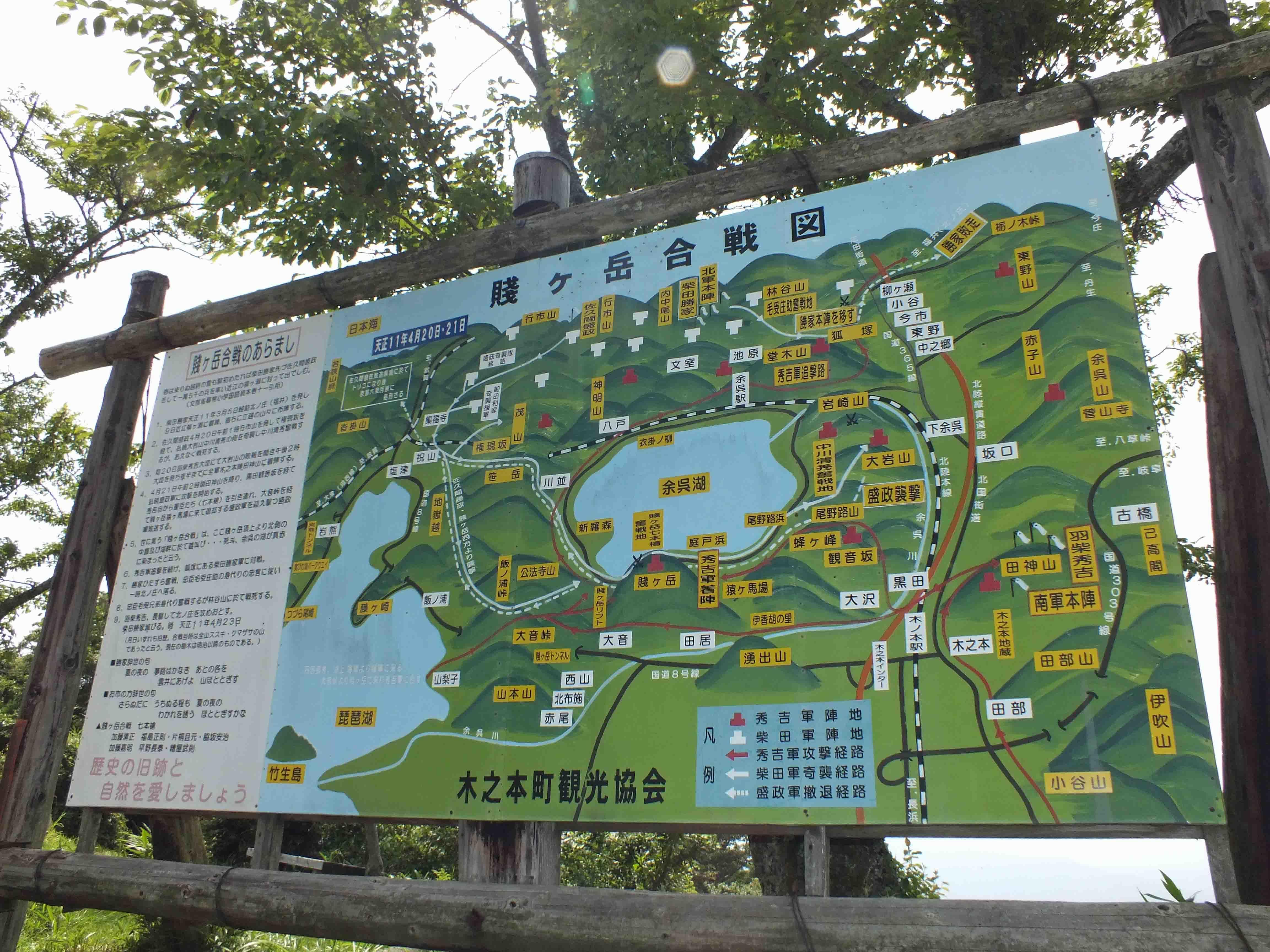 DSCF3198賤ケ岳合戦図