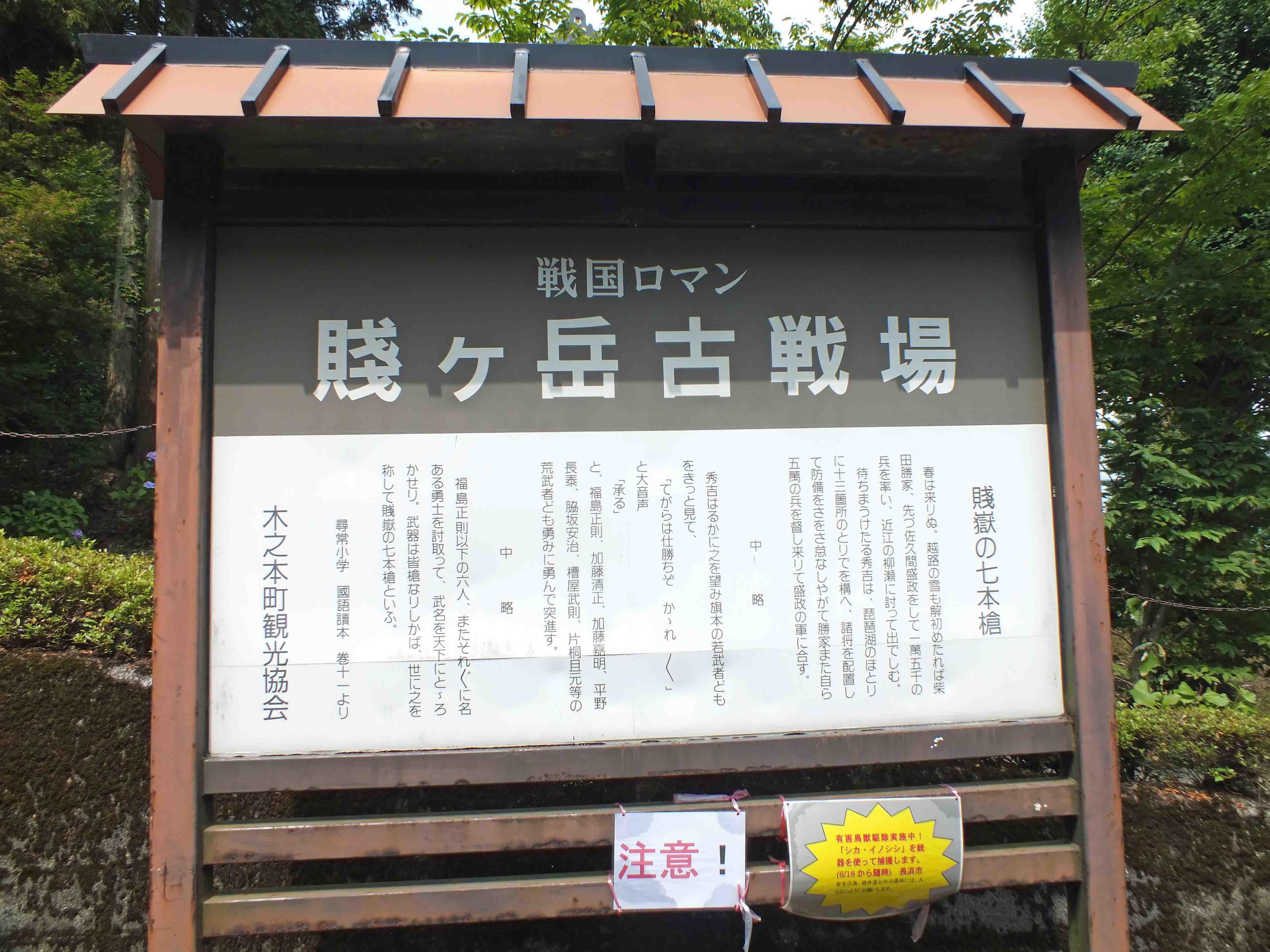 DSCF3180麓の賤ケ岳古戦場説明板