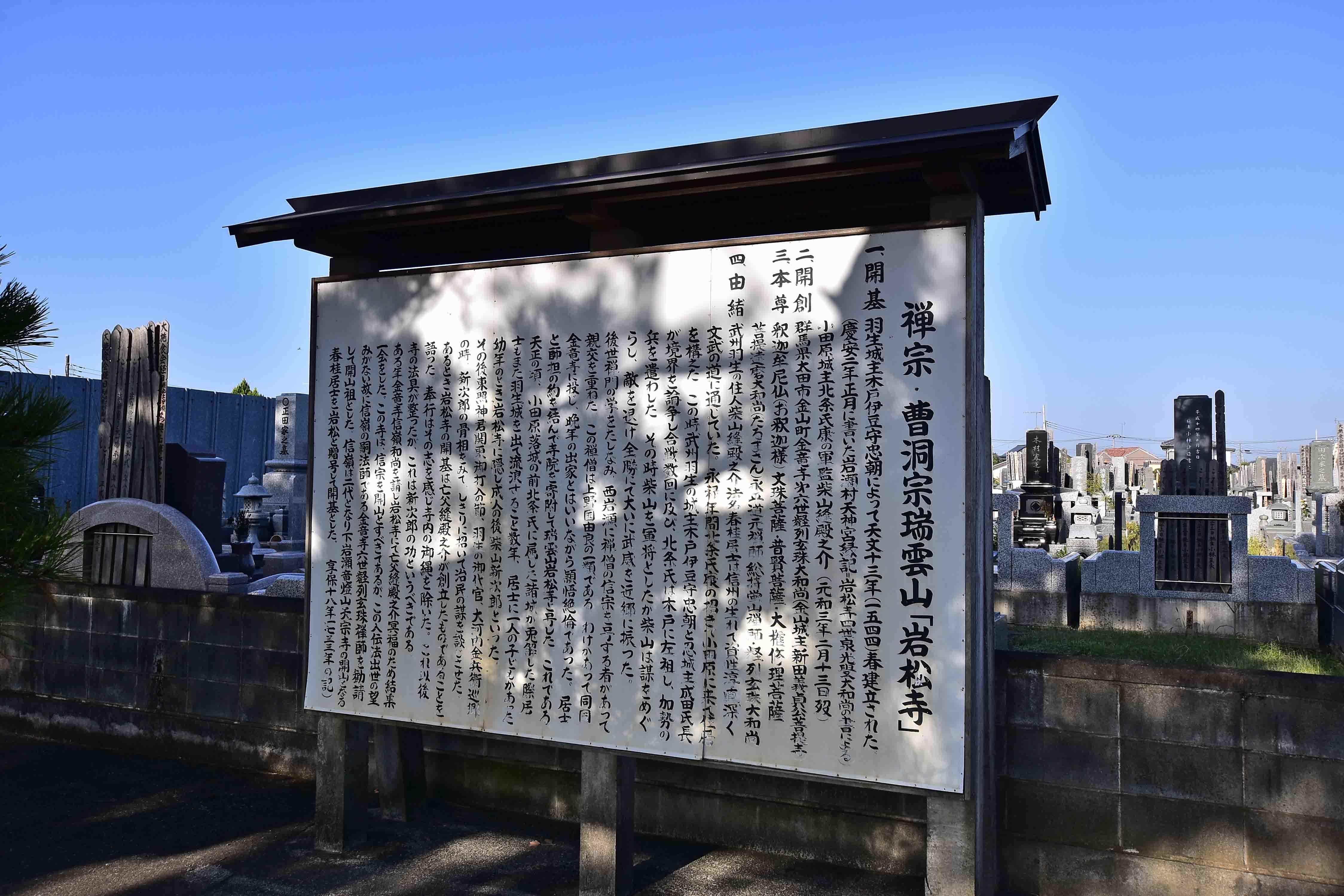 岩松寺 縁起