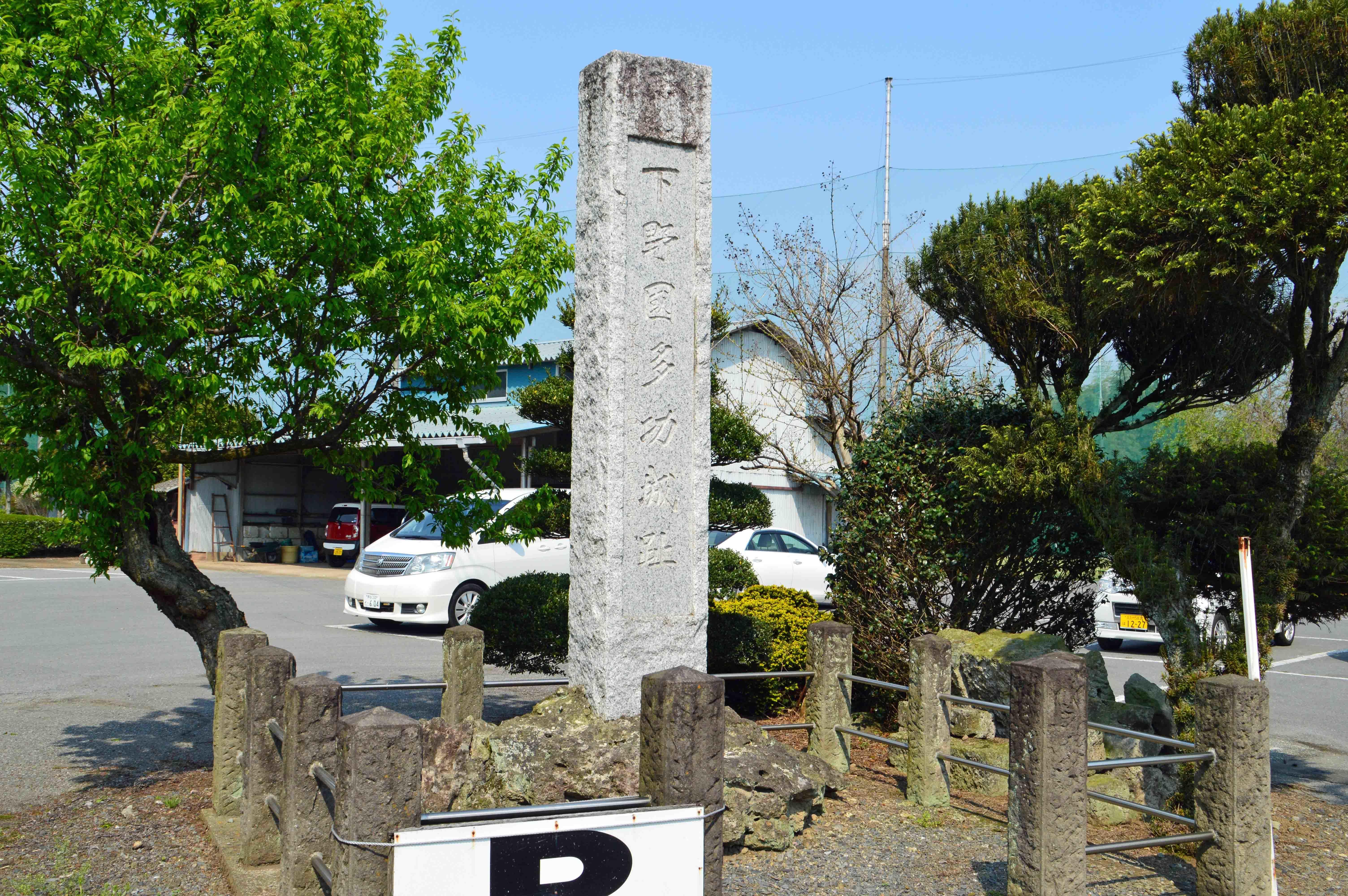 多功城 城址碑