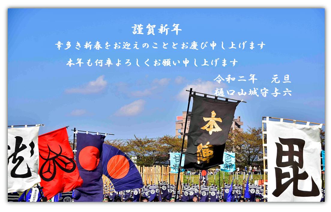 2020年賀状 米沢上杉祭り