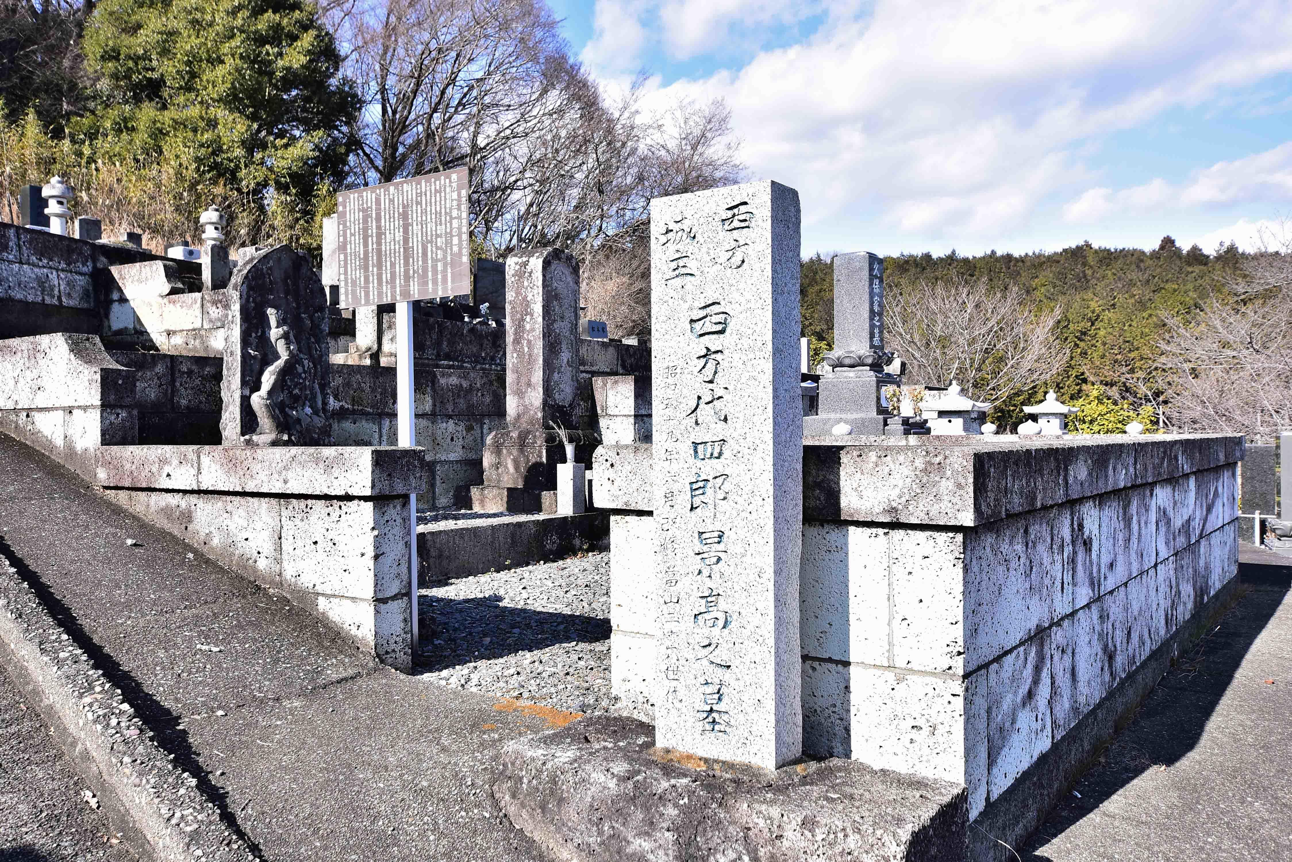 西方氏の墓