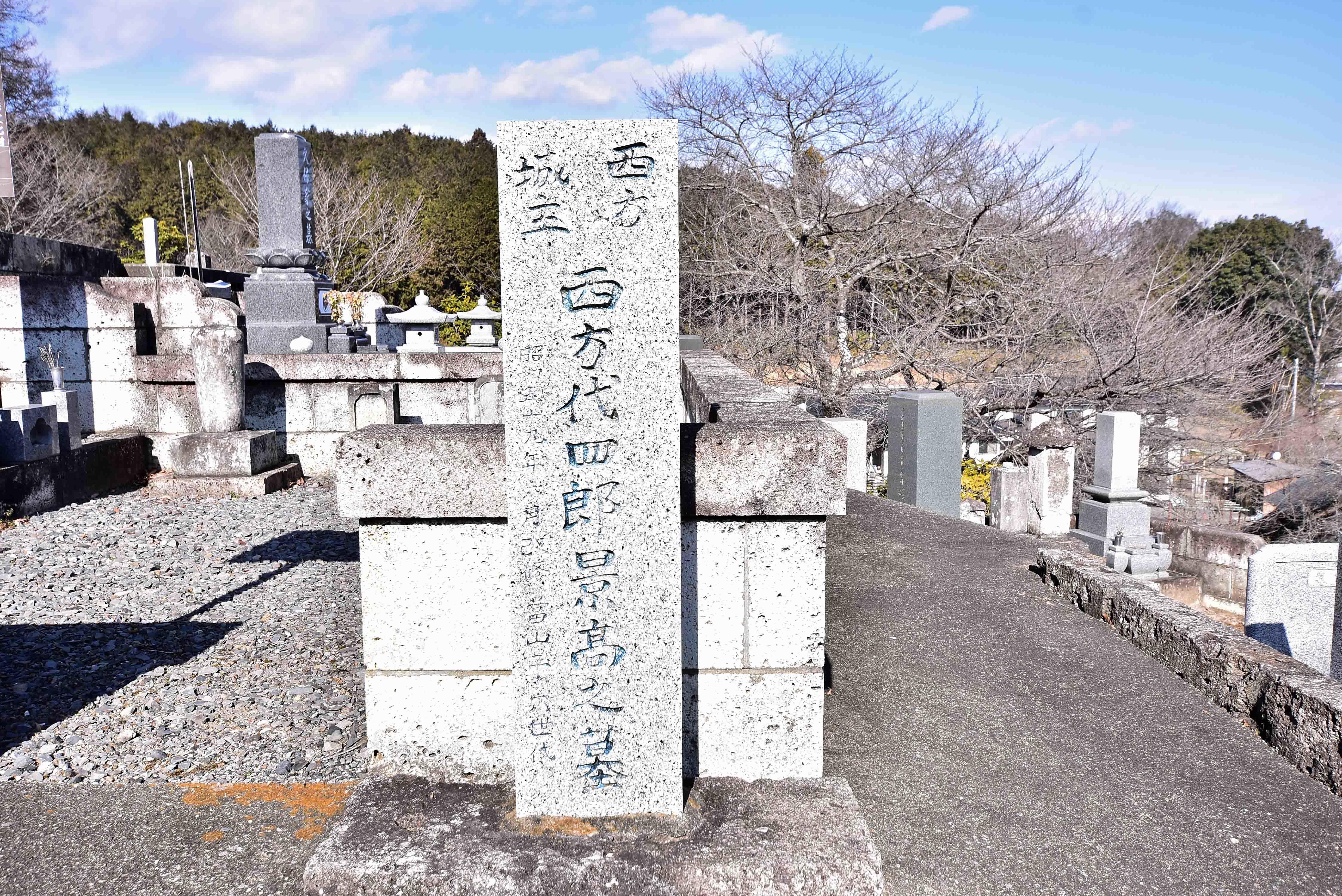 西方代四郎高之墓