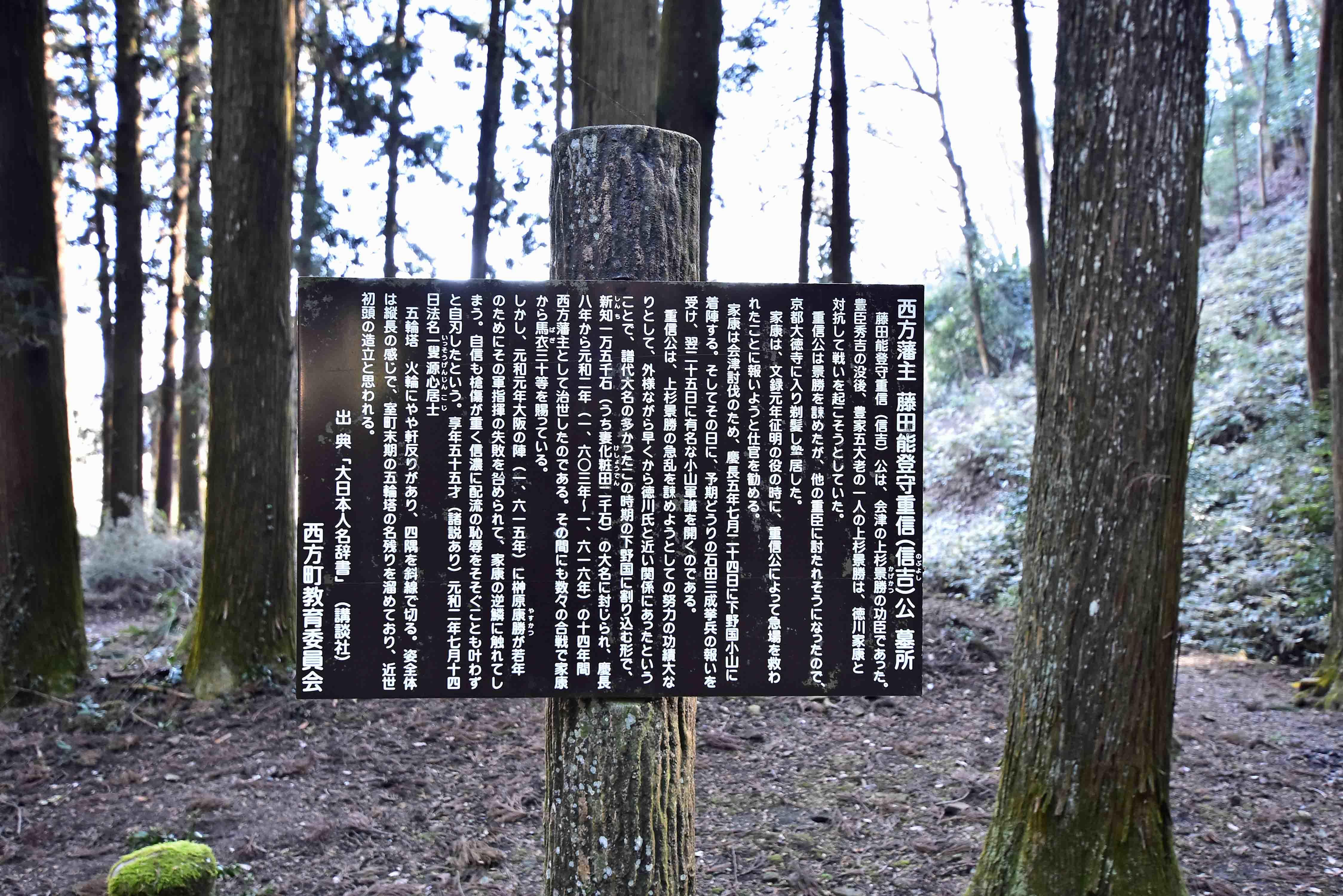 西方藩主墓 説明板