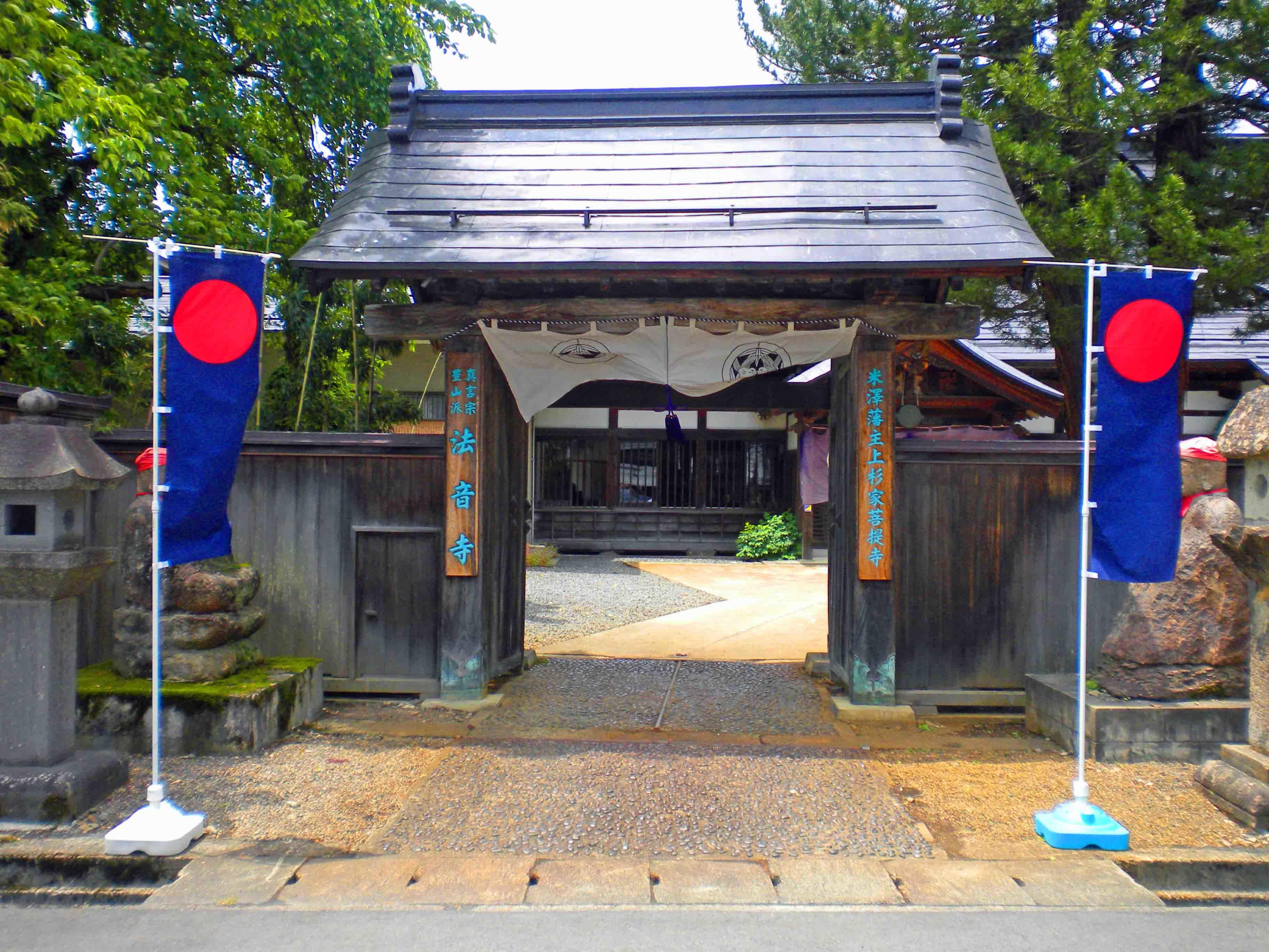 米沢藩主菩提寺 法音寺
