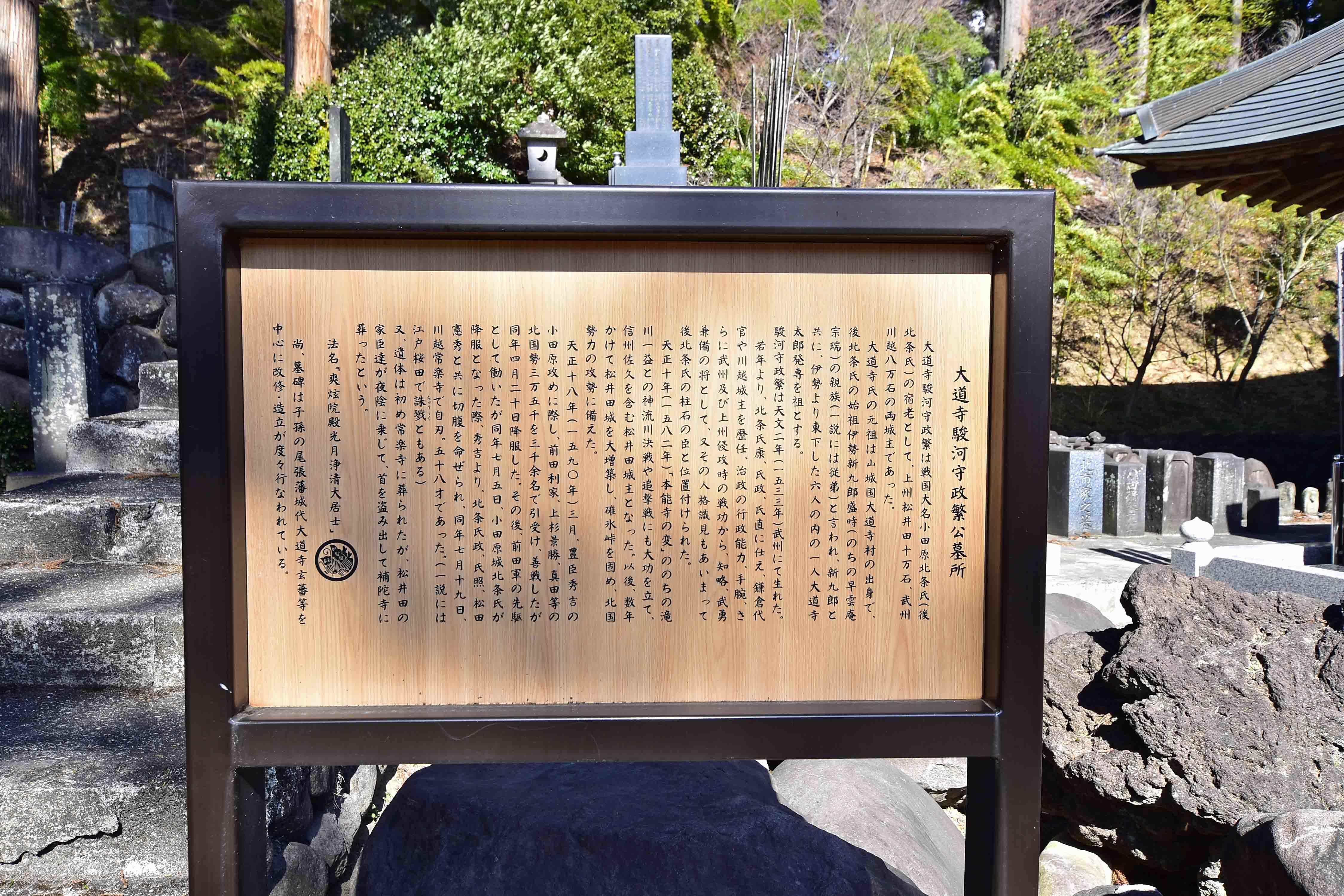 大道寺政繁墓所説明板