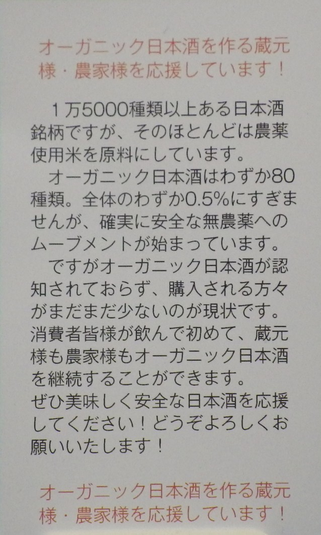 オーガニック酒専門店 2020 2 15-5