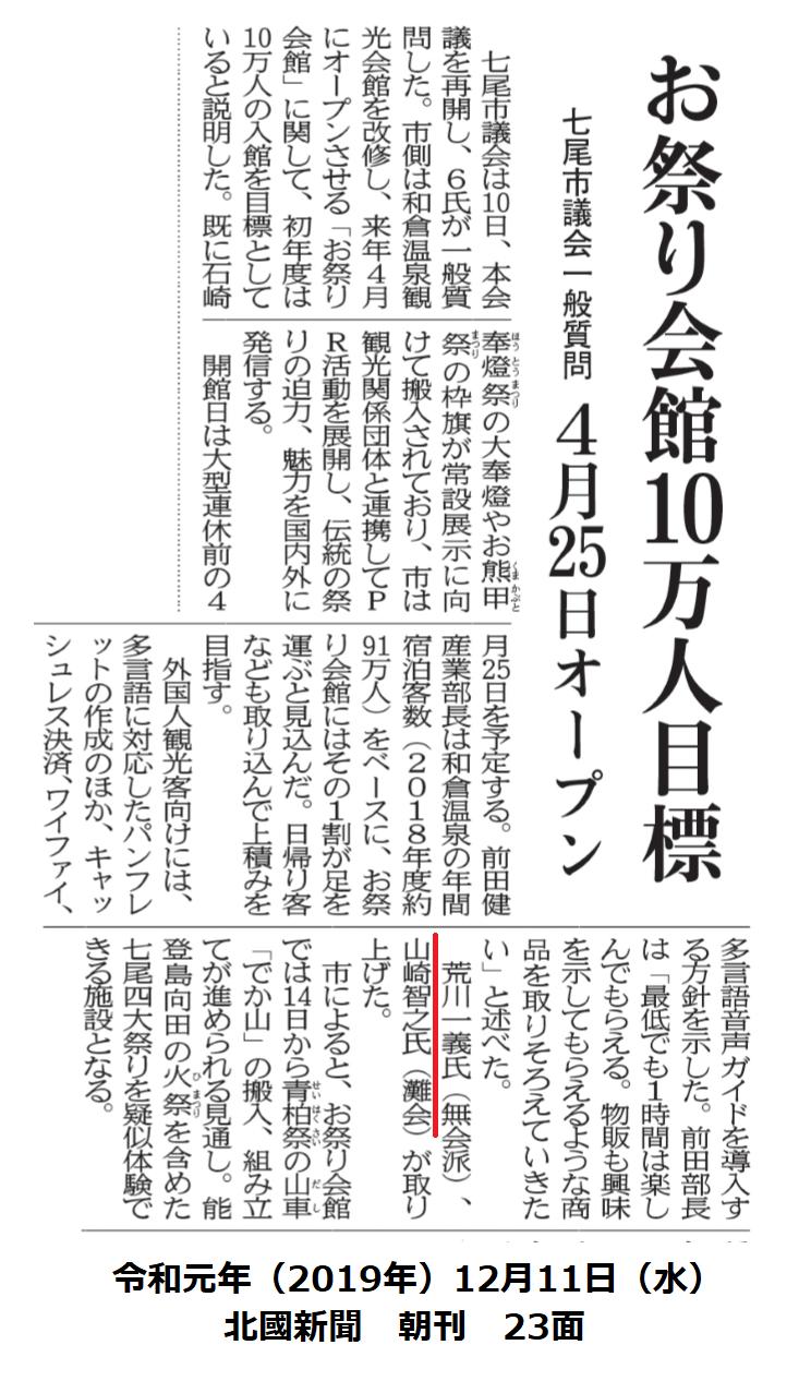 20191211hokkoku23-2.png