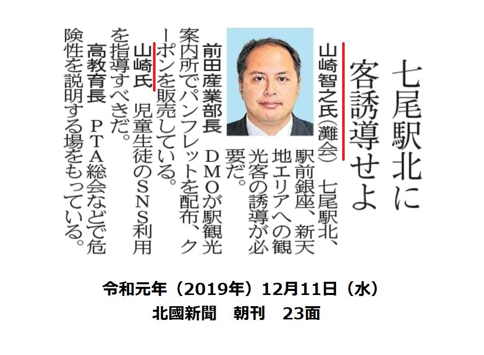 20191211hokkoku23.png