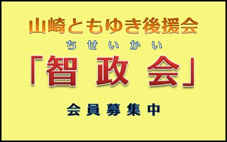 「智政会」(山崎ともゆき後援会)会員募集中。