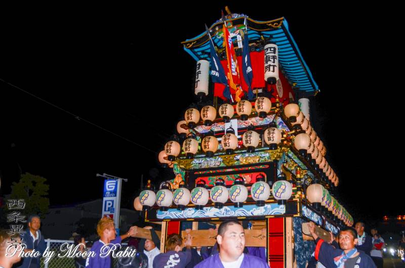 西条地区前夜祭 四軒町屋台(だんじり)
