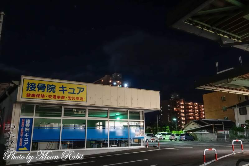 接骨院キュア 愛媛県西条市朔日市780-2-C