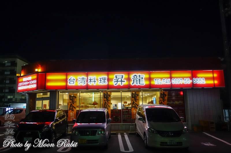 台湾料理昇龍 愛媛県西条市朔日市780-2