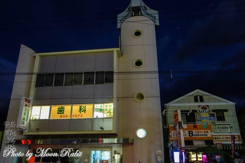 吉峯耳鼻科歯科 愛媛県西条市大町1582-3