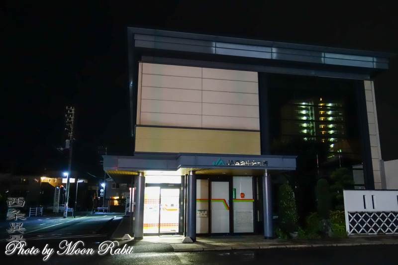 JA西条中央支所 愛媛県西条市神拝500-1