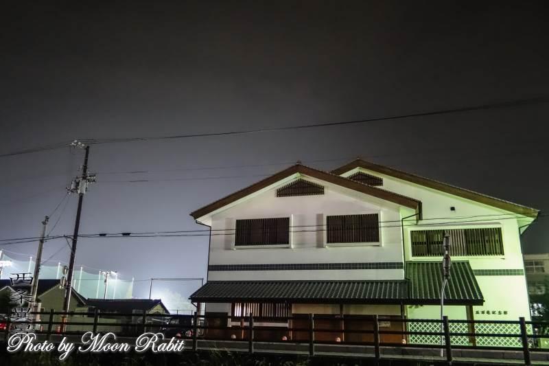 五百亀(いおき)記念館 愛媛県西条市明屋敷238-2