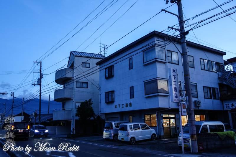 木下工務店 愛媛県西条市神拝乙104−3