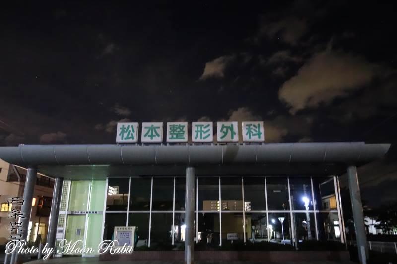 松本整形外科医院 愛媛県西条市神拝498-2