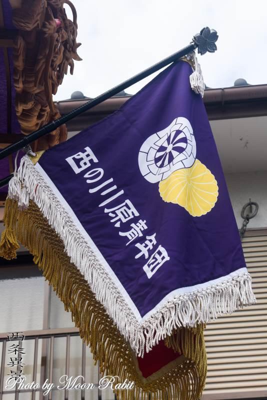 祭り旗 西の川原屋台(だんじり) 西条祭り