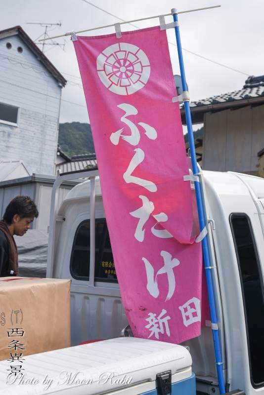 祭り旗 福武新田だんじり(屋台)