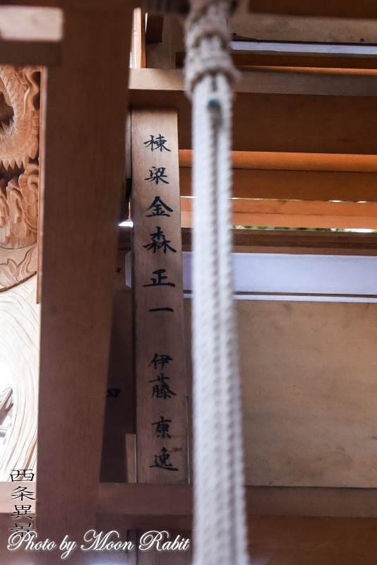 常盤巷だんじり(屋台) 蟇股・小間・墨書き