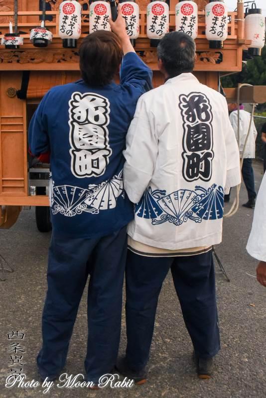花園町屋台(だんじり) 祭り装束 西条祭り