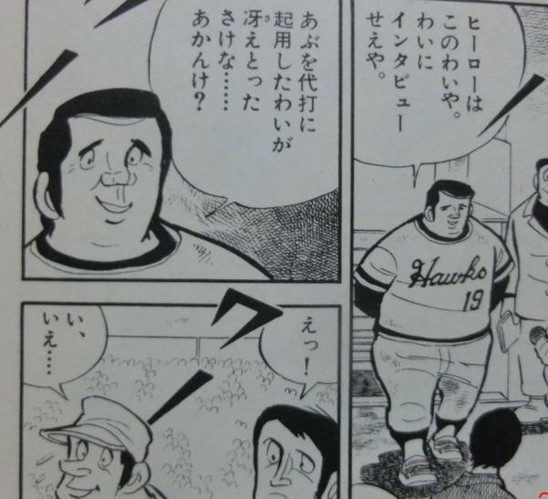 野村監督2