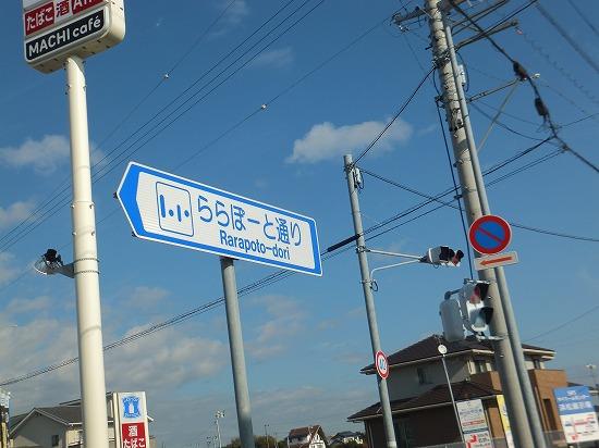 ららぽーと磐田5